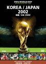 【楽天ブックスならいつでも送料無料】FIFA ワールドカップコレクション 韓国/日本 2002