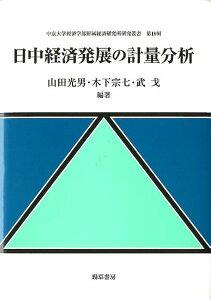 【送料無料】日中経済発展の計量分析 [ 山田光男 ]