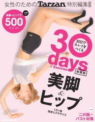【楽天ブックスならいつでも送料無料】Tarzan特別編集 新装版 30days of Exercise 30日でキレイ...