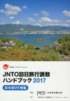 JNTO訪日旅行誘致ハンドブック(2017) 欧米豪9市場編 [ 日本政府観光局 ]
