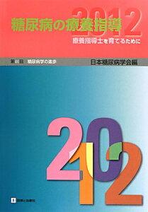 糖尿病の療養指導(第46回(2012))