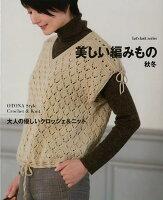 【バーゲン本】美しい編みもの 秋冬