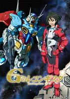 ガンダム Gのレコンギスタ (4)【特装限定版】【Blu-ray】