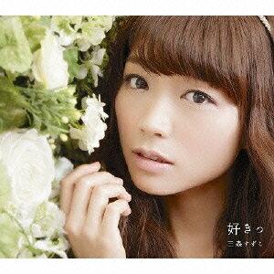 好きっ(初回限定盤 CD+DVD+GOODS) [ 三森すずこ ]
