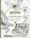ハリー・ポッター公式ぬりえブックHarry Potter