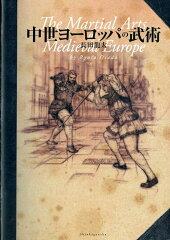 長田龍太 中世ヨーロッパの武術、続・中世ヨーロッパの武術