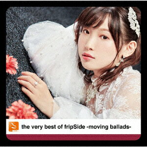 the very best of fripSide -moving ballads-画像