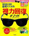 【送料無料】眼科医が考案!自宅でできる視力回復メソッド [ 本部千博 ]