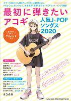 最初に弾きたいアコギ人気J-POPソングス(2020)