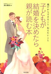 【送料無料】子どもが結婚を決めたら親が読む本