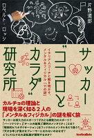 """サッカー""""ココロとカラダ""""研究所"""