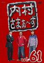 内村さまぁ〜ず vol.61 [ 内村光良 ]
