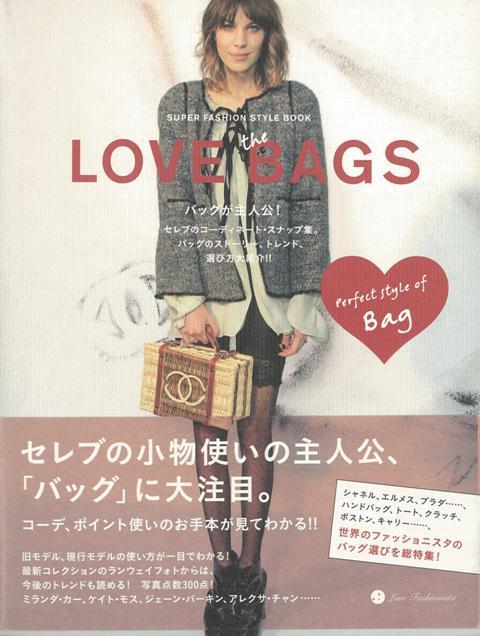 【バーゲン本】LOVE the BAGS-SUPER FASHION STYLE BOOK画像