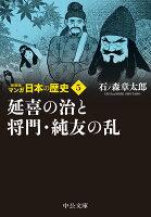 新装版 マンガ日本の歴史5 延喜の治と将門・純友の乱
