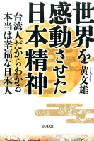 世界を感動させた日本精神