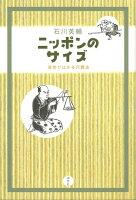 【バーゲン本】ニッポンのサイズー身体ではかる尺貫法