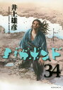 【送料無料】バガボンド(34) [ 井上雄彦 ]