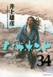 バガボンド(34)