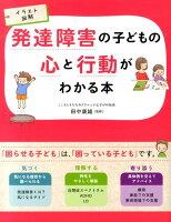 発達障害の子どもの心と行動がわかる本