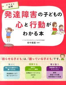 発達障害の子どもの心と行動がわかる本 [ 田中康雄(精神科医) ]