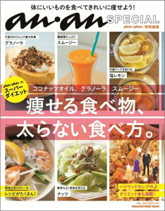 【楽天ブックスならいつでも送料無料】痩せる食べ物、太らない食べ方。