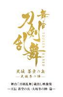 舞台『刀剣乱舞』蔵出し映像集ー天伝 蒼空の兵 大坂冬の陣 篇ー【Blu-ray】