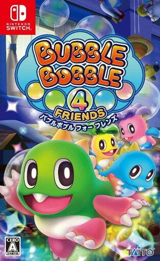 バブルボブル 4 フレンズ