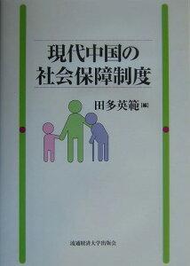 【送料無料】現代中国の社会保障制度