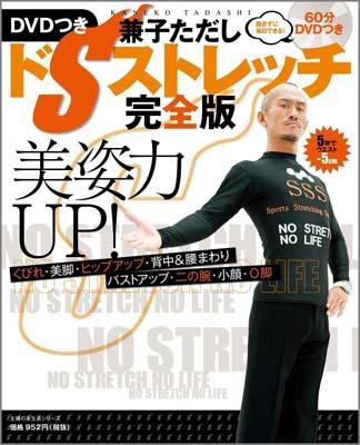 【送料無料】美姿力UP!DVDつき 兼子ただし ドSストレッチ完全版