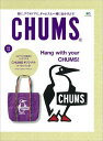 【送料無料】CHUMS(チャムス)【トートバッグ付き】