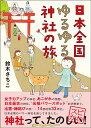 日本全国ゆるゆる神社の旅 (Sanctuary books) [ すずきさちこ ]
