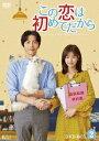 この恋は初めてだから 〜Because This is My First Life DVD-BOX2 [ イ・ミンギ ]