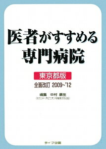 【送料無料】医者がすすめる専門病院(東京都版 2009〜'12) [ 中村康生 ]