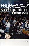 サルサ・ガムテープ