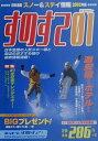 すのすて(2001年版) 日本全...
