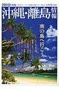 沖縄・離島情報(2010年度版)