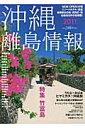 【送料無料】沖縄・離島情報(2011年度版)