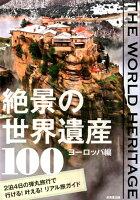 絶景の世界遺産100
