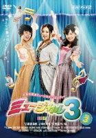 ミュージカル 3 vol.3