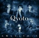 太陽もひとりぼっち (初回限定盤 CD+DVD) [ Qyoto ]