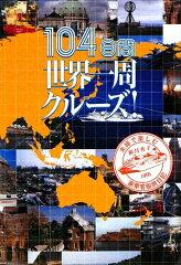 【送料無料】104日間世界一周クルーズ! [ 植月秀子 ]