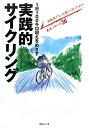 【送料無料】1日100キロ超えをめざす実践的サイクリング [ のぐちやすお ]
