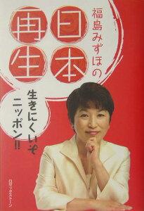 【送料無料】福島みずほの日本再生