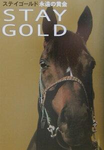 ステイゴ-ルド永遠の黄金