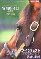 「あの馬は今?」ガイド(2007ー2008)