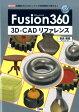 Fusion360 3D-CADリファレンス [ 吉良雅貴 ]