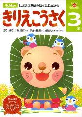 きりえこうさく(3歳)