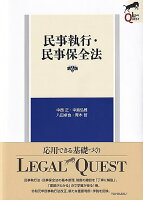 民事執行・民事保全法〔第2版〕