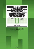 一級建築士受験講座 学科3(法規) 令和3年版