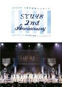 STU48 2nd Anniversary STU48 2周年記念コンサート 2019.3.31 in 広島国際会議場